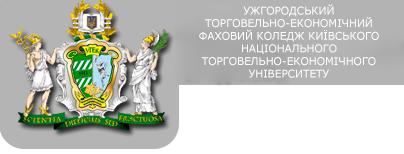 Ужгородський торговельно-економічний фаховий коледж КНТЕУ